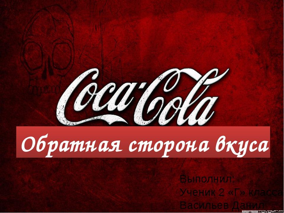 Обратная сторона вкуса Выполнил: Ученик 2 «Г» класса Васильев Данил © Фокина...