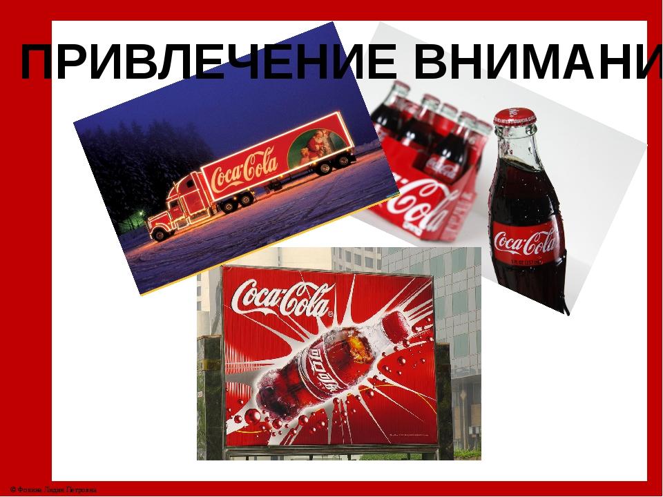 ПРИВЛЕЧЕНИЕ ВНИМАНИЯ © Фокина Лидия Петровна