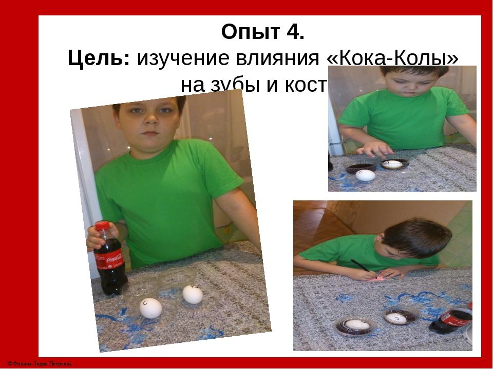 Опыт 4. Цель: изучение влияния «Кока-Колы» на зубы и кости. © Фокина Лидия Пе...