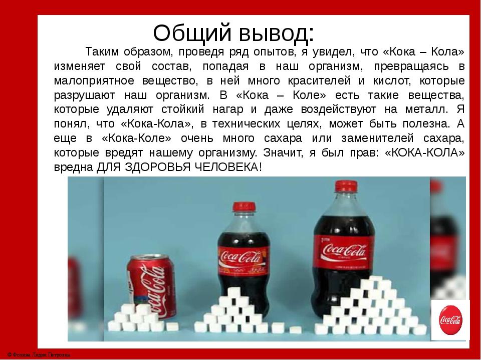 Общий вывод: Таким образом, проведя ряд опытов, я увидел, что «Кока – Кола» и...