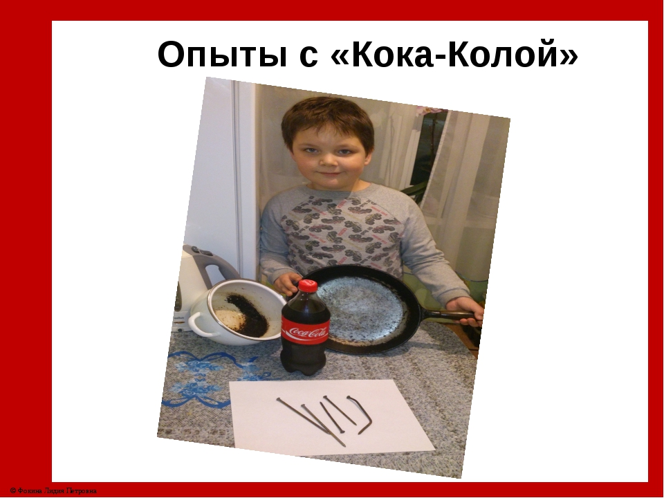 Опыты с «Кока-Колой» © Фокина Лидия Петровна