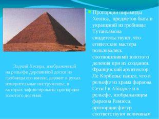 Пропорции пирамиды Хеопса, предметов быта и украшений из гробницы Тутанхамон
