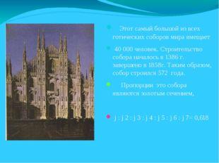 Этот самый большой из всех готических соборов мира вмещает 40 000 человек.