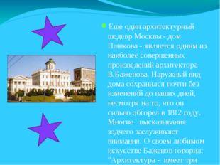 Еще один архитектурный шедевр Москвы - дом Пашкова - является одним из наибол