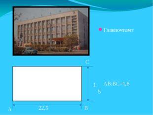 Главпочтамт 22,5 В А 15 С АВ:ВС=1,6