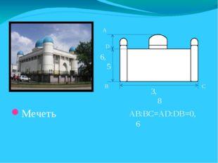 Мечеть 3,8 6,5 АВ:ВС=AD:DB=0,6 А В С D