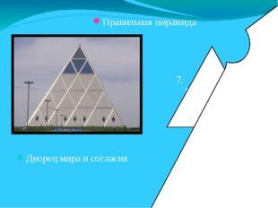 Правильная пирамида 7,5 7,5 7,5 Дворец мира и согласия