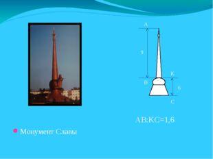 Монумент Славы АВ:КС=1,6 6 9 А В С К