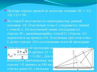 Деление отрезка прямой по золотому сечению. BC = 1/2 AB; CD = BC Из точки В в