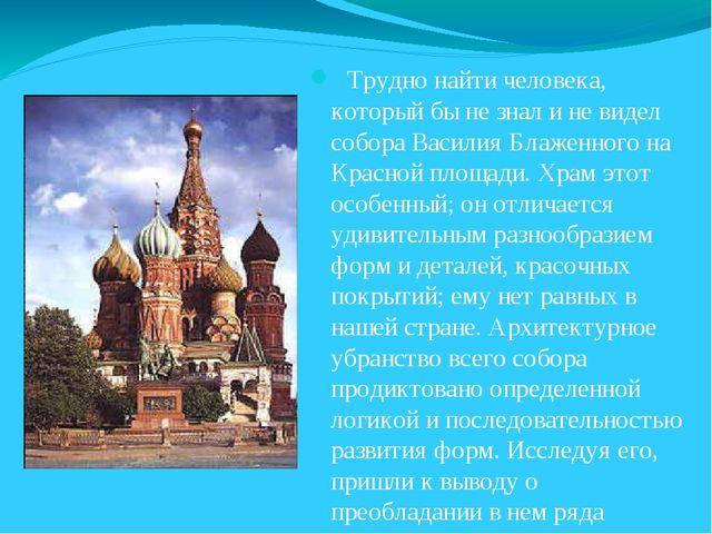Трудно найти человека, который бы не знал и не видел собора Василия Блаженн...