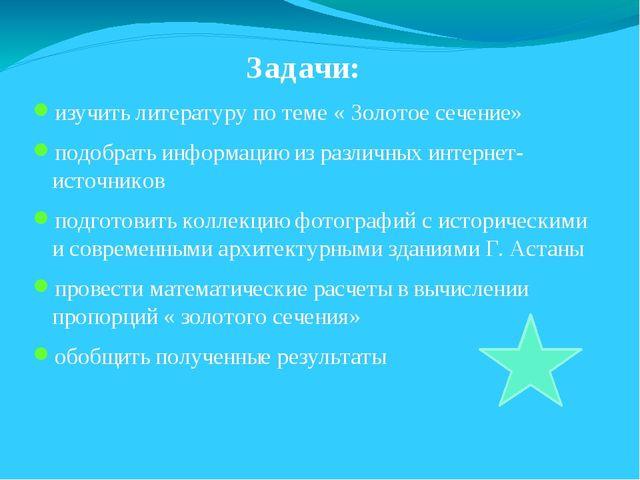 Задачи: изучить литературу по теме « Золотое сечение» подобрать информацию и...