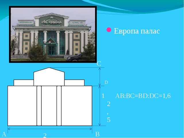 Европа палас 21 12,5 А В С АВ:ВС=BD:DC=1,6 D