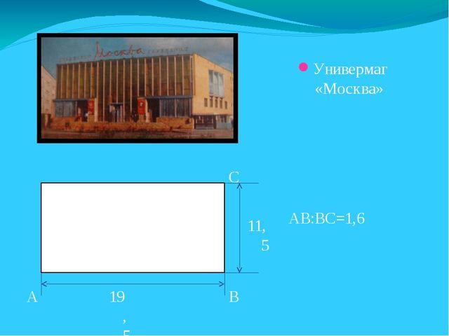 Универмаг «Москва» 11,5 19,5 В А С АВ:ВС=1,6
