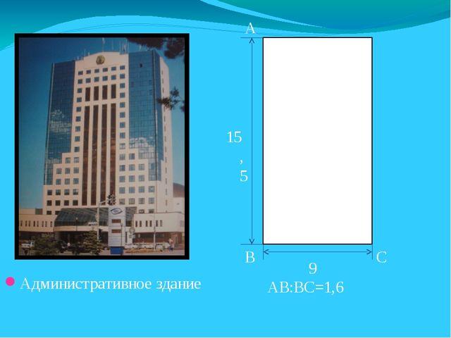 Административное здание 9 15,5 А В С АВ:ВС=1,6