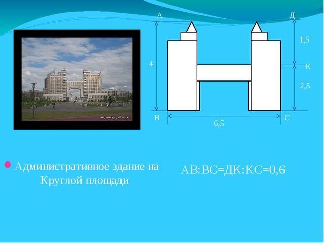 Административное здание на Круглой площади С 6,5 4 1,5 2,5 А В К Д АВ:ВС=ДК:К...