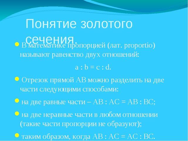 Понятие золотого сечения. В математике пропорцией (лат. proportio) называют р...