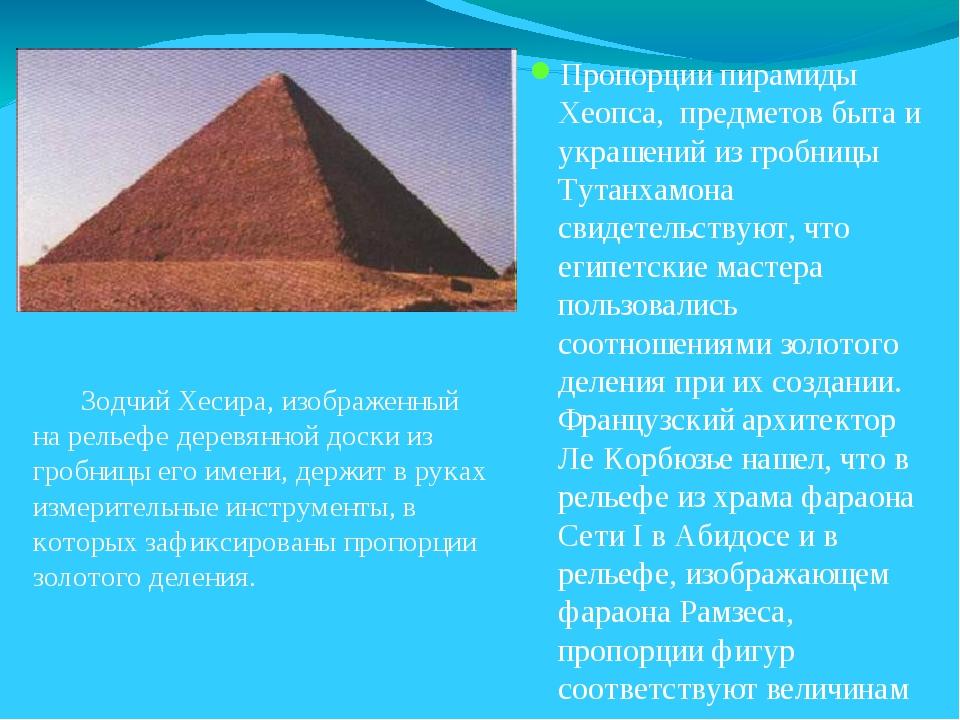 Пропорции пирамиды Хеопса, предметов быта и украшений из гробницы Тутанхамон...