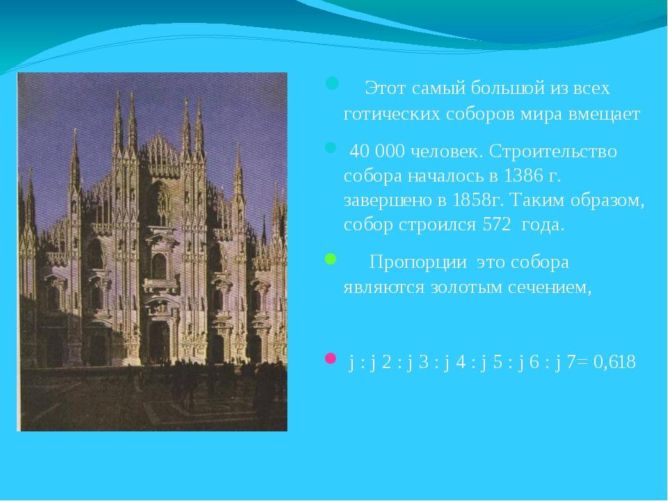 Этот самый большой из всех готических соборов мира вмещает 40 000 человек....