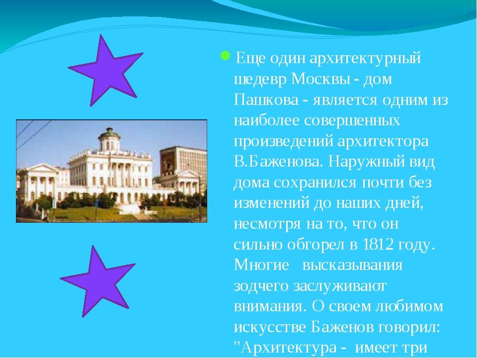 Еще один архитектурный шедевр Москвы - дом Пашкова - является одним из наибол...