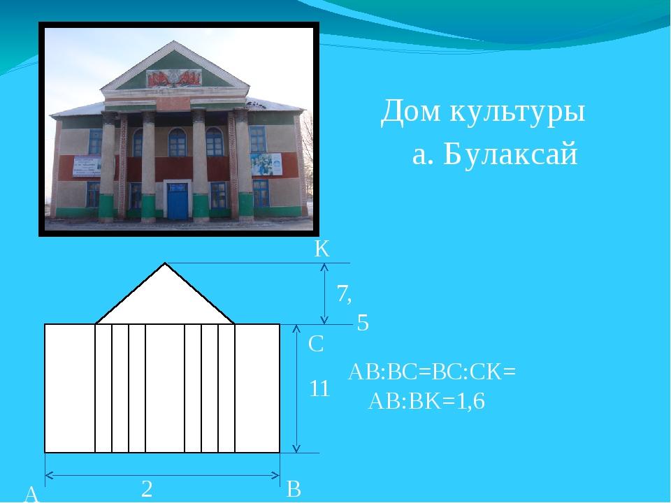 11 7,5 25 А В С К Дом культуры а. Булаксай АВ:ВС=ВС:СК= АB:BK=1,6