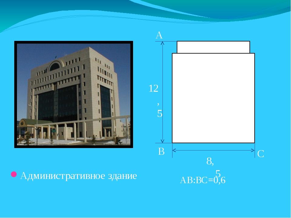 Административное здание 8,5 12,5 А В С АВ:ВС=0,6