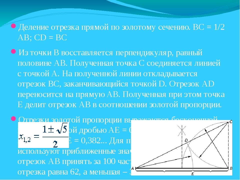 Деление отрезка прямой по золотому сечению. BC = 1/2 AB; CD = BC Из точки В в...