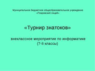 «Турнир знатоков» внеклассное мероприятие по информатике (7-8 классы) Муницип