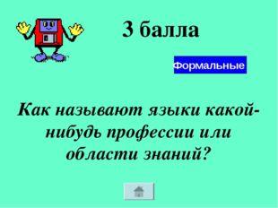 3 балла Как называют языки какой-нибудь профессии или области знаний? Формаль