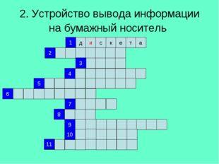 2. Устройство вывода информации на бумажный носитель д и с к е т а 1 2 3 4 5