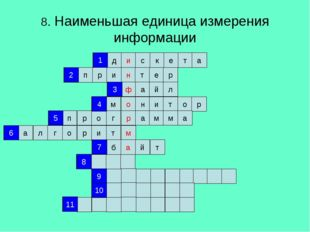 8. Наименьшая единица измерения информации д и с к е т а п р и н т е р ф а й