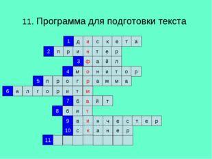 11. Программа для подготовки текста д и с к е т а п р и н т е р ф а й л о н и