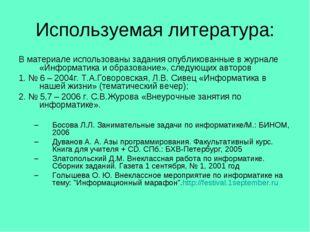 Используемая литература: В материале использованы задания опубликованные в жу