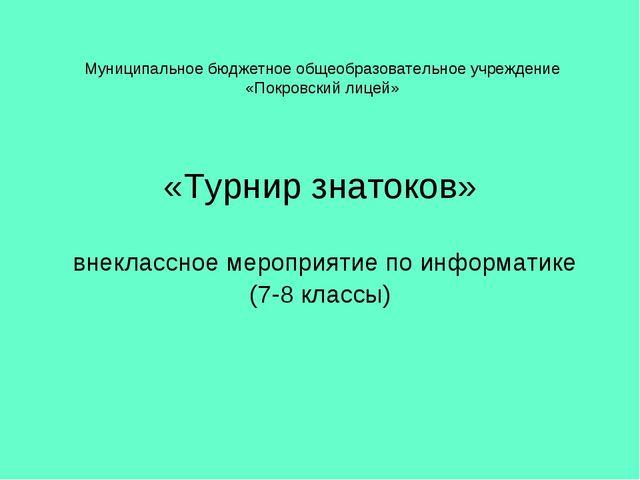 «Турнир знатоков» внеклассное мероприятие по информатике (7-8 классы) Муницип...