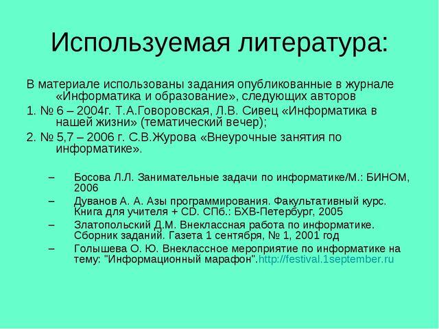Используемая литература: В материале использованы задания опубликованные в жу...