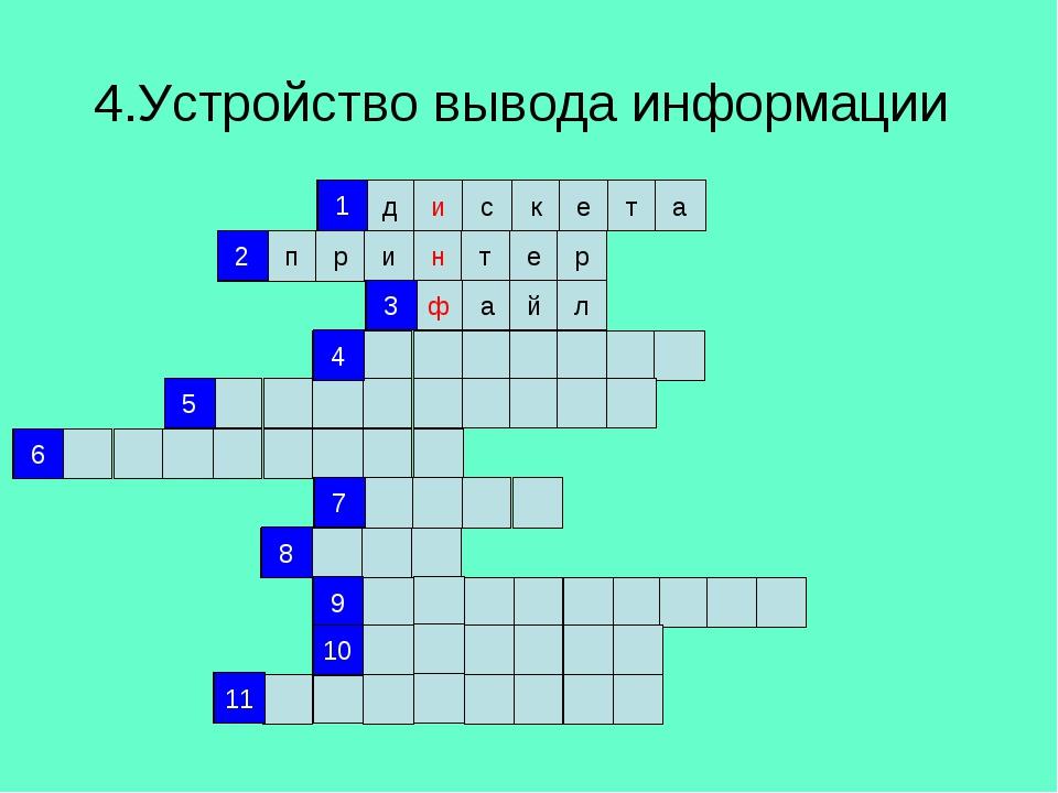 4.Устройство вывода информации д и с к е т а п р и н т е р ф а й л 1 2 3 4 5...