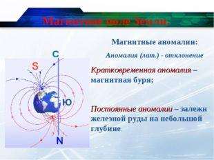 Магнитное поле Земли. С Ю Магнитные аномалии: Аномалия (лат.) - отклонение Кр