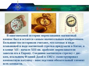 Компас В многовековой истории мореплавания магнитный компас был и остается са