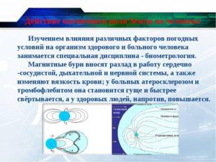 Действие магнитного поля Земли на человека Изучением влияния различных фактор