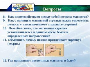 8. Как взаимодействуют между собой полюсы магнитов? 9. Как с помощью магнитно