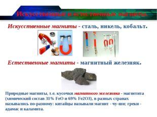 Искусственные и естественные магниты. Искусственные магниты - сталь, никель,