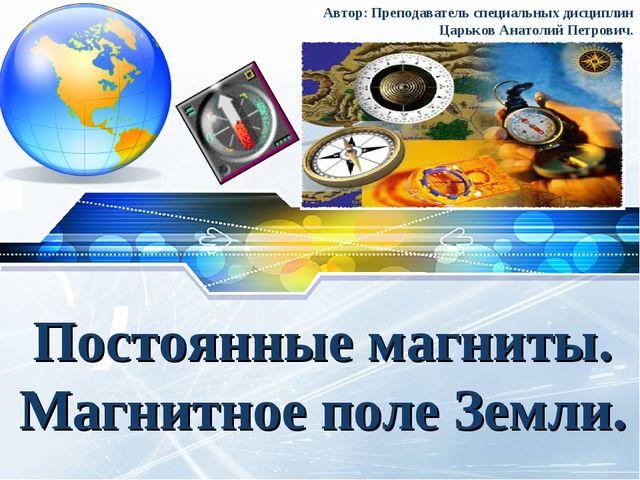 Постоянные магниты. Магнитное поле Земли. Автор: Преподаватель специальных ди...