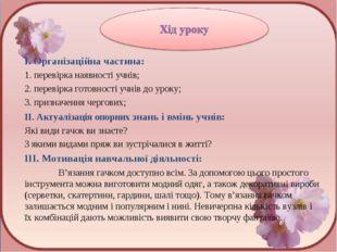 І. Організаційна частина: 1. перевірка наявності учнів; 2. перевірка готовно