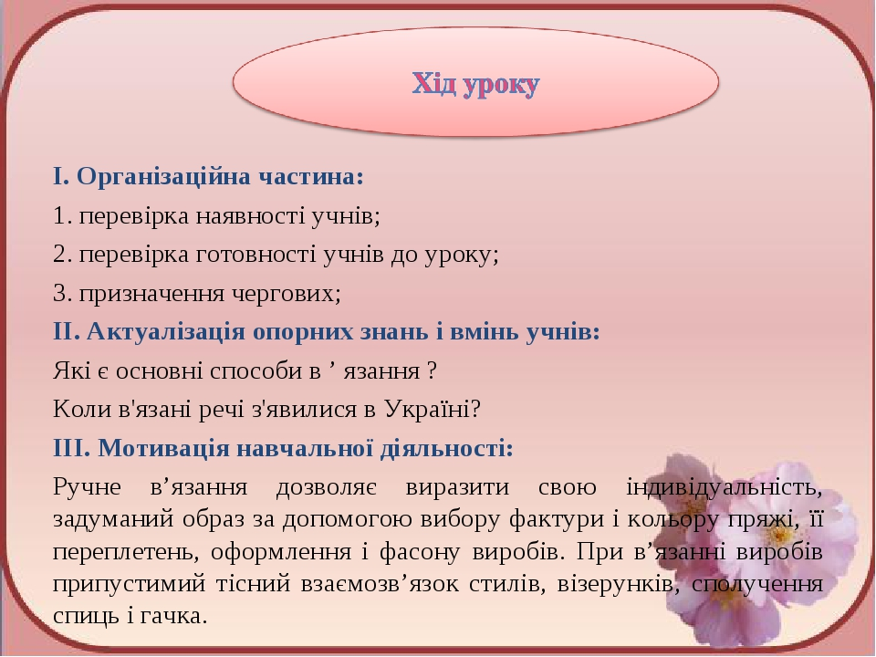 І. Організаційна частина: 1. перевірка наявності учнів; 2. перевірка готовно...