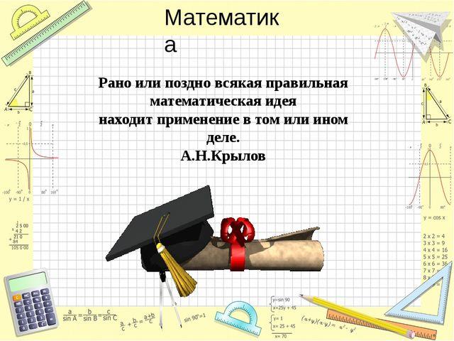 Рано или поздно всякая правильная математическая идея находит применение в то...