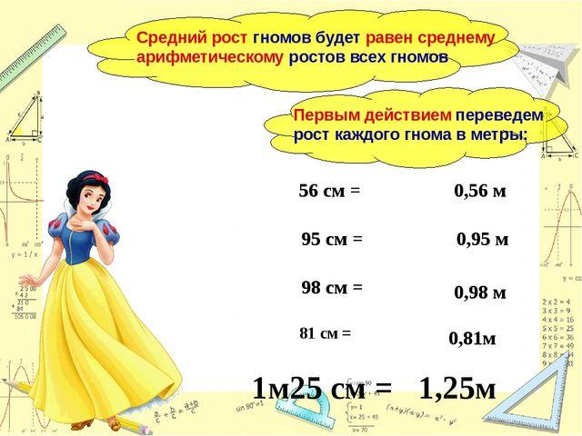 95 см = 56 см = 98 см = 81 см = 0,56 м 0,95 м 0,98 м 0,81м 1м25 см = 1,25м Ср...