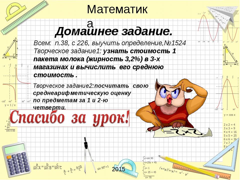 2015 Всем: п.38, с 226, выучить определение,№1524 Творческое задание1: узнать...