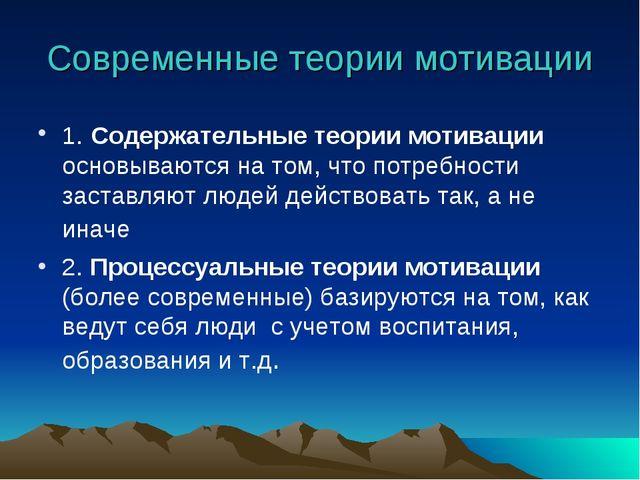 Современные теории мотивации 1. Содержательные теории мотивации основываются...