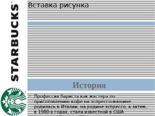 Профессия бариста как мастера по приготовлению кофе наэспрессо-машине родила