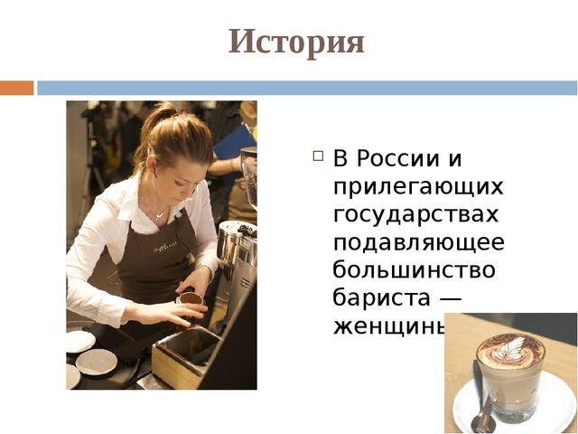 История В России и прилегающих государствах подавляющее большинство бариста—...