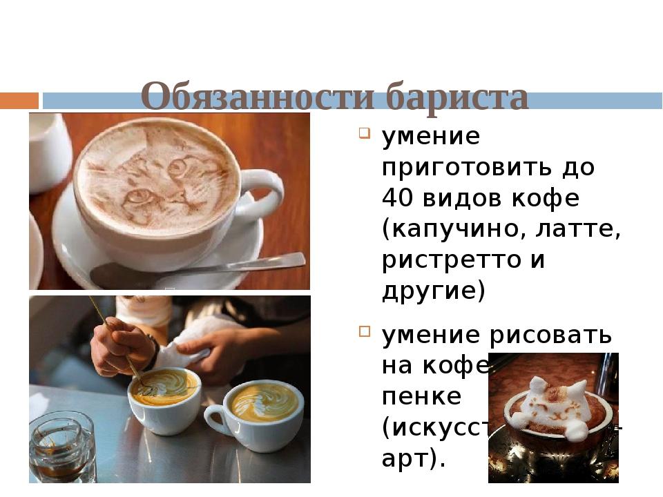 Обязанности бариста умение приготовить до 40 видов кофе (капучино, латте, ри...